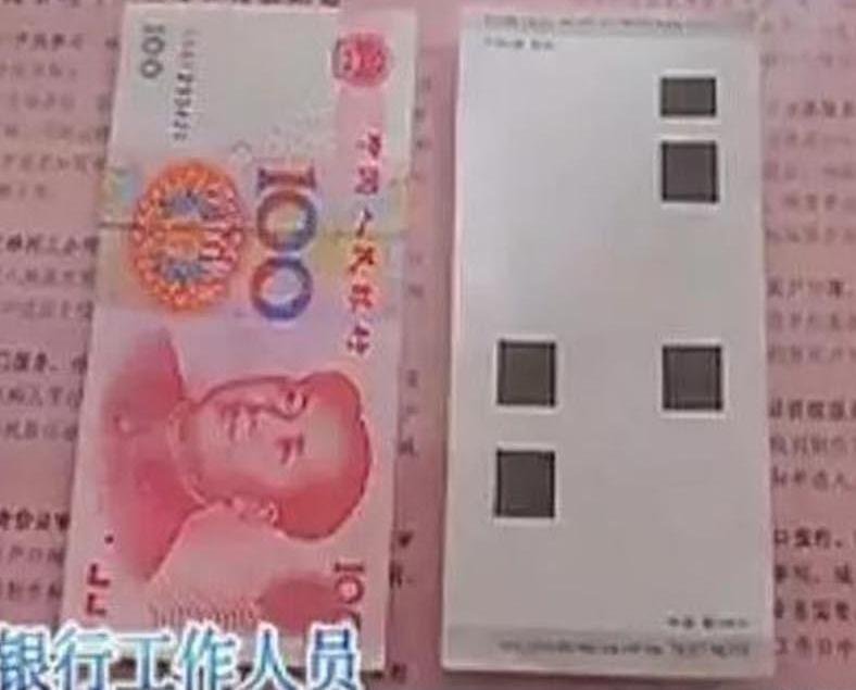 浙女提萬元夾有三張紙