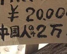 沖繩商家被曝專劏中國客
