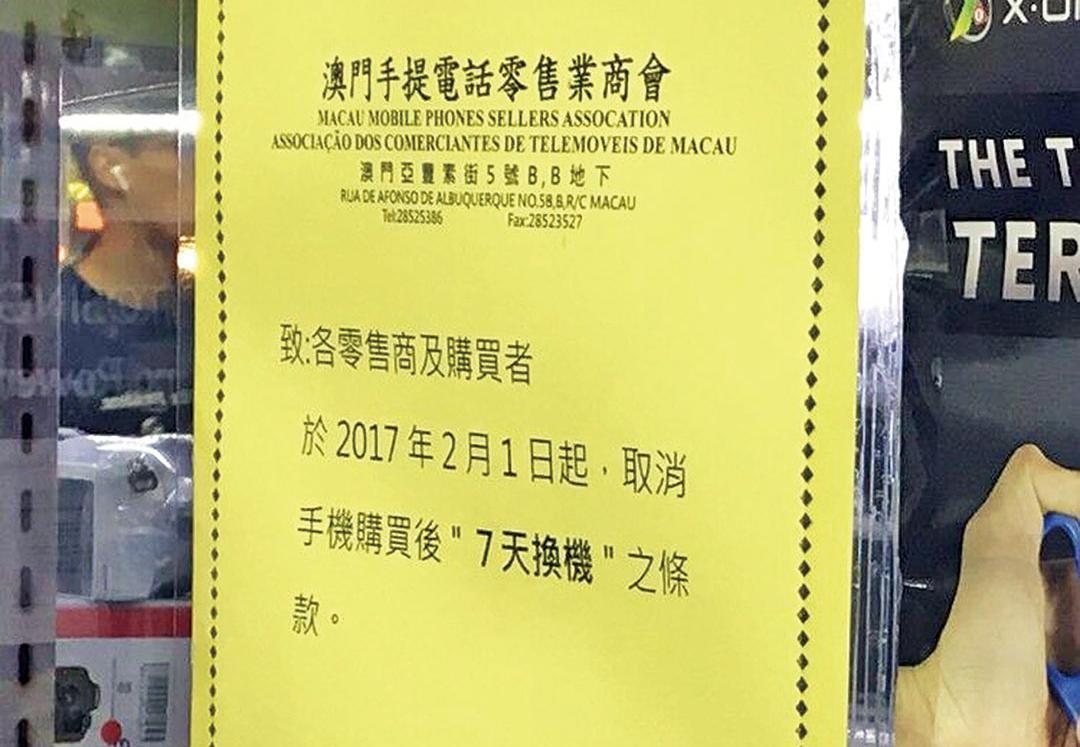 消委會終止施行12年《行業守則》
