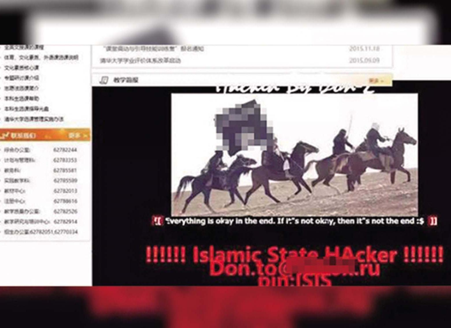 清大網站疑遭IS攻擊