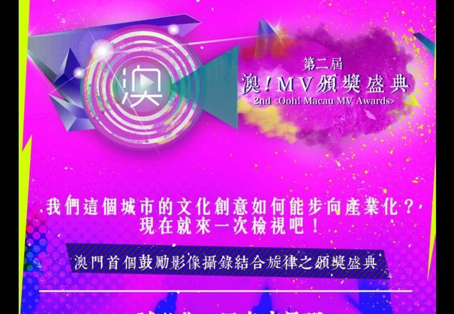 《澳!MV頒獎盛典》