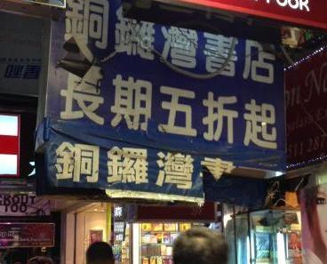 銅鑼灣書店張志平返港晤警銷案