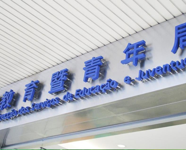 教青局譴責發布假消息人士