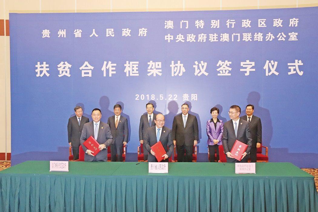 簽署三方扶貧合作協議
