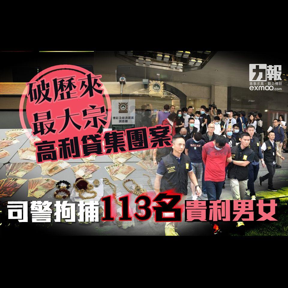 司警拘捕113名貴利男女