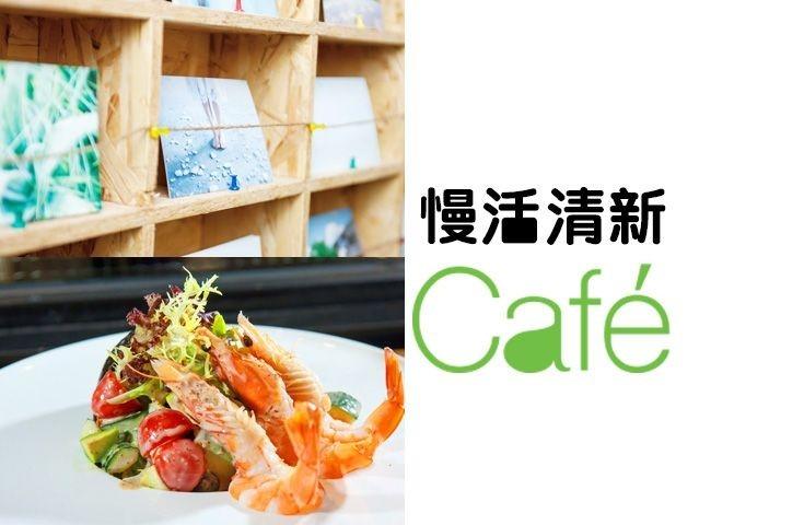 慢活午後!特色小清新Café