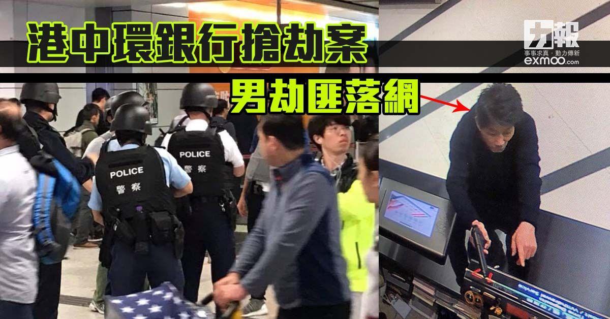 警拘涉案男劫匪