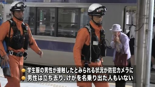 日學生被JR撞後「憑空消失」