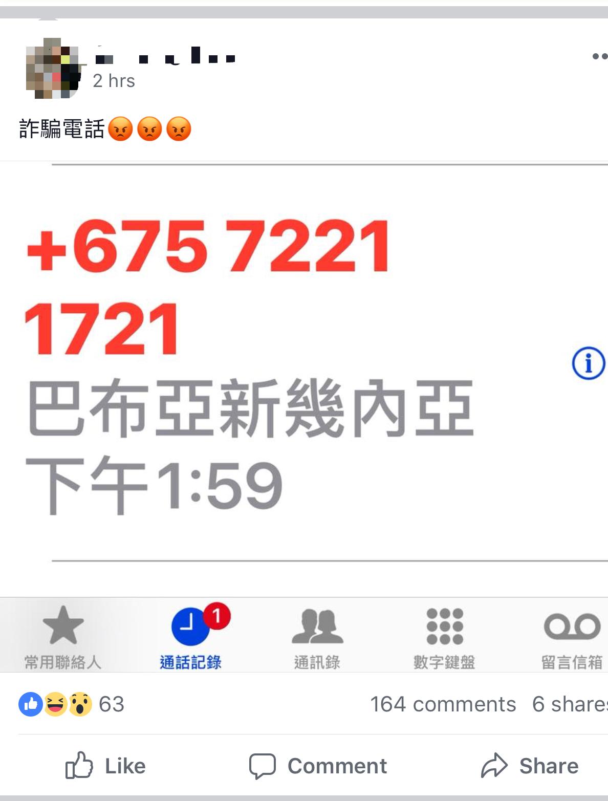 司警:疑涉電騙 小心提防!