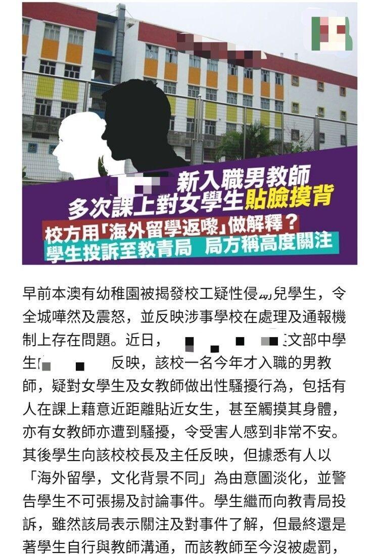 教青局關注中學男教師涉不當行為