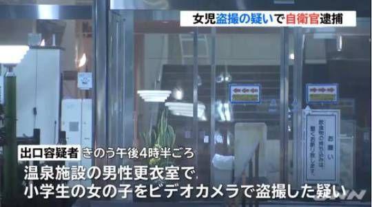 日自衛隊官員溫泉偷拍女童被捕