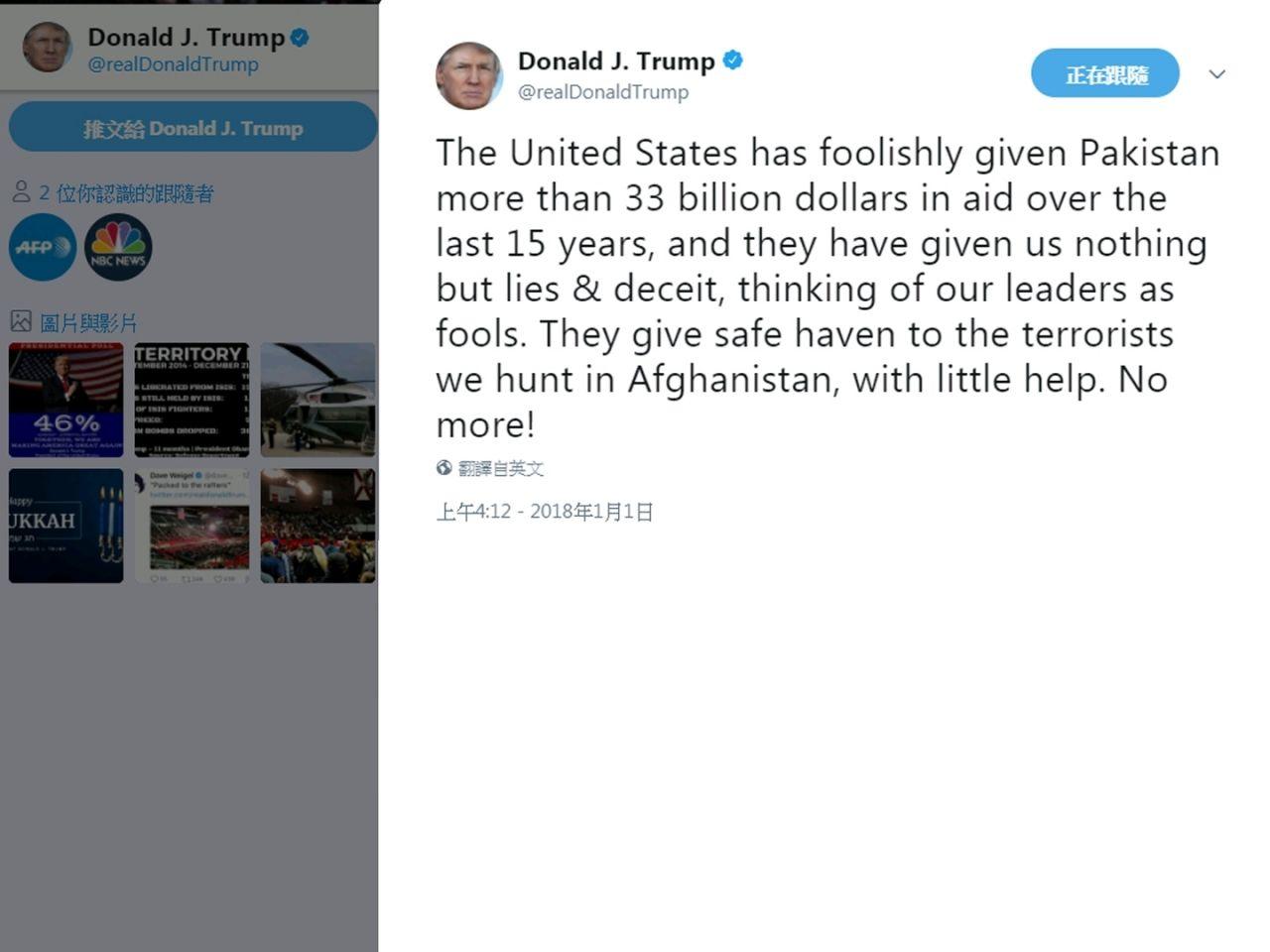 特朗普威脅中止援助