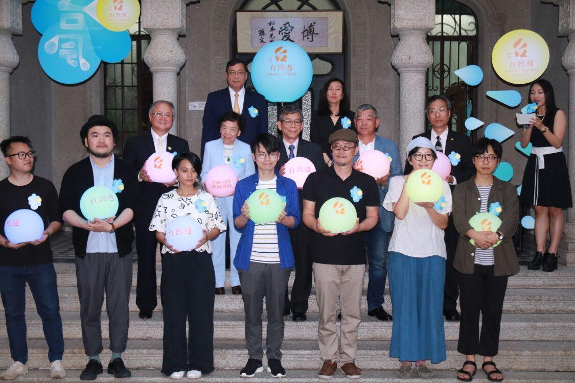 第四屆「台灣週」開幕