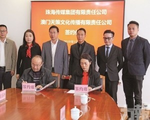 珠澳媒體簽署合作框架協議