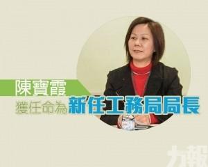 陳寶霞獲任命為新任工務局局長