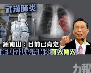 鍾南山:新型肺炎肯定可人傳人