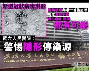 武大人民醫院:警惕隱形傳染源