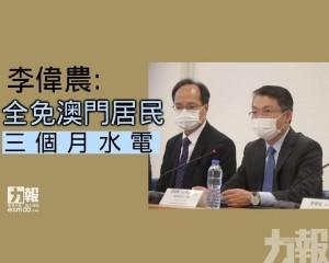 李偉農:全免澳門居民三個月水電