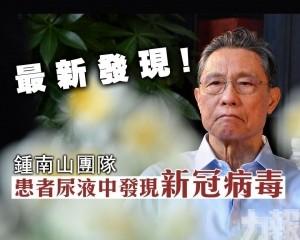 鍾南山團隊:患者尿液中發現新冠病毒