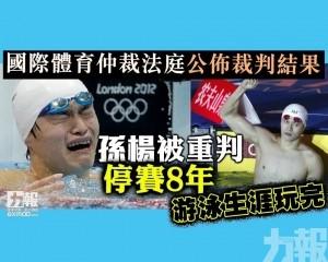 孫楊被重判停賽8年 游泳生涯玩完