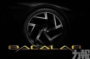 賓利MullinerBacalar車型將亮相日內瓦車展