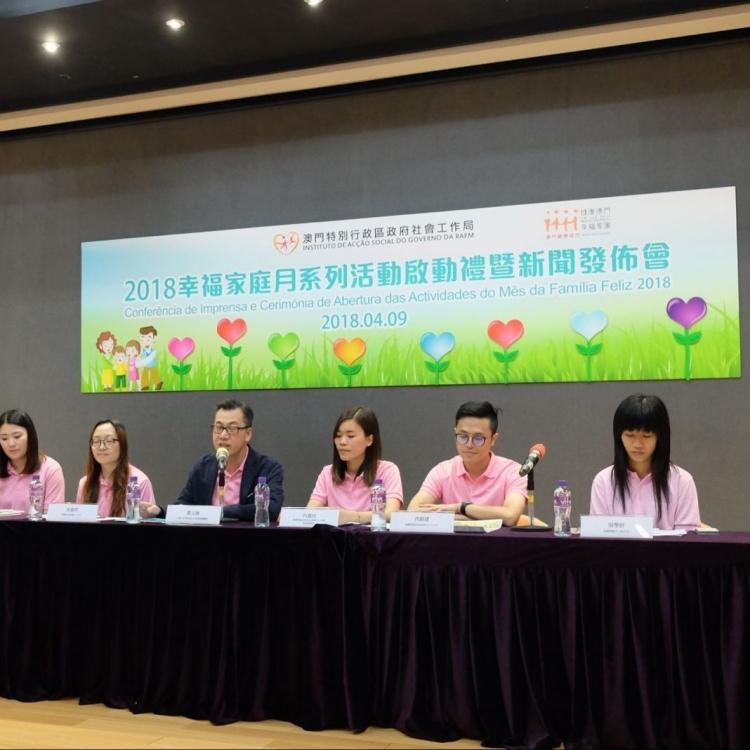 社工局舉辦「幸福家庭月」活動