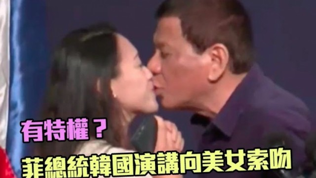 菲總統韓國演講向美女索吻