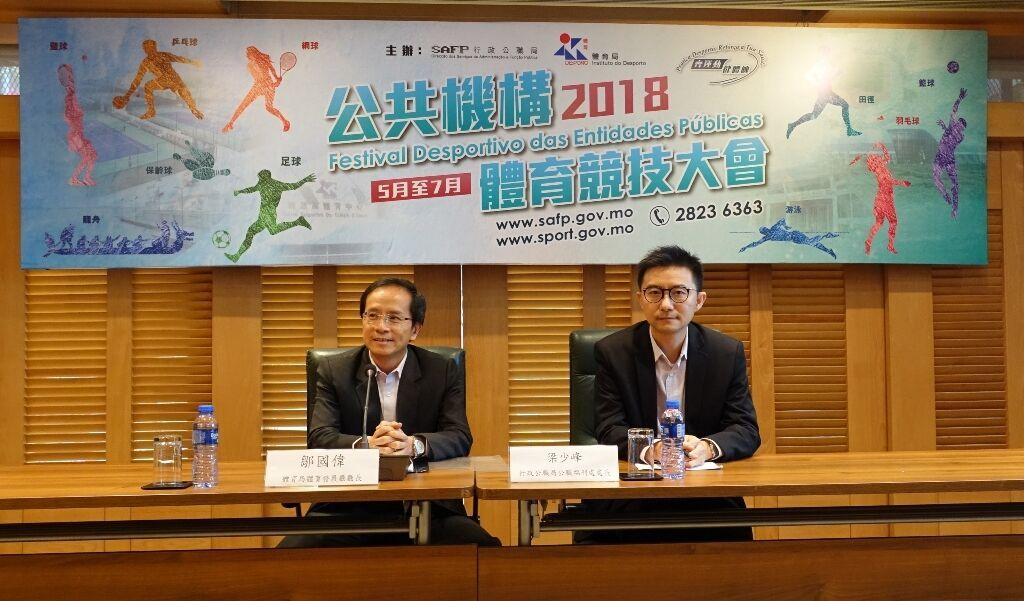公共機構體育競技大會下月展開