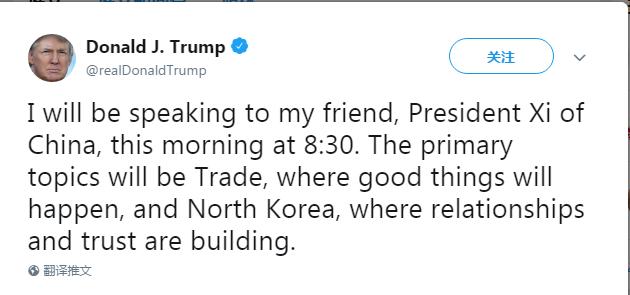 特朗普:談中美貿易以及朝鮮